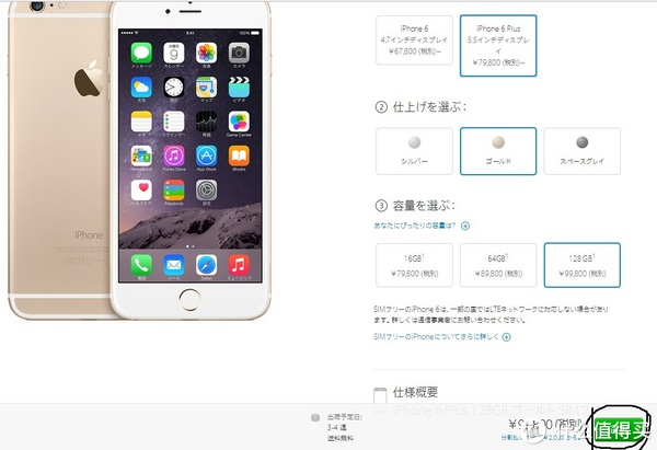   日版iphone