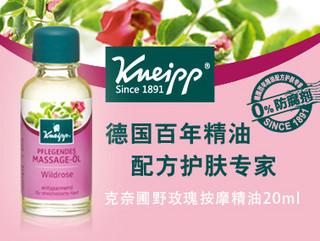 Kneipp 克奈圃 野玫瑰按摩精油