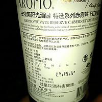 安第斯阳光酒园 特选赤霞珠干红葡萄酒 初体验