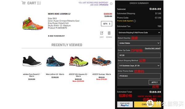 海淘购物买鞋网站教程图片