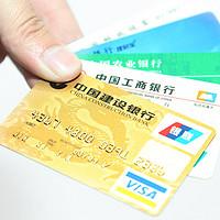 什么值得买 信用卡申请全攻略 篇六:国有银行信用卡申请全攻略