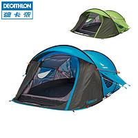 迪卡侬户外全自动快开帐篷套装 露营双人3-4人双层防雨 QUECHUA