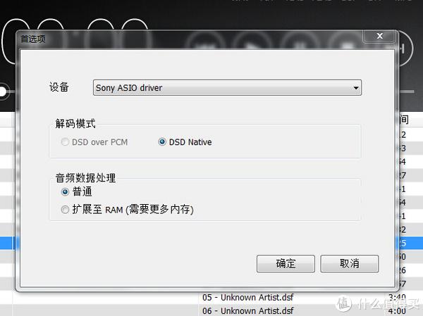 Hi-Res Audio Player设置项