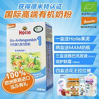 holle泓乐有机奶粉1段 德国进口婴儿有机奶粉0~6个