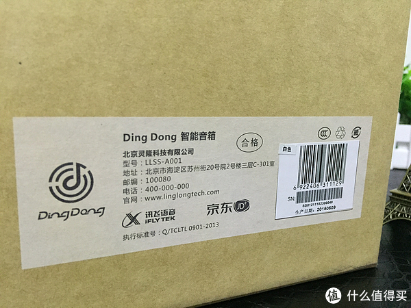 jd dingdong 叮咚智能wifi音箱