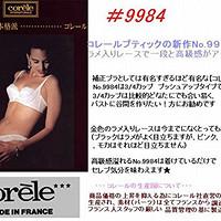 (コレール) corele コレール 補正ブラ #9984 : 服&ファッション小物通販 | Amazon.co.jp