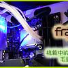 机箱中的天启坦克:Fractal Design Define R4 极光白