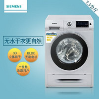 西门子(SIEMENS) WD14H4681W 7.5公斤 洗干一体机
