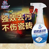 倍诗美瓷砖清洁剂强力去污卫生间浴缸室地板地砖装修划痕修复清洗
