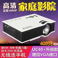 优丽可UC40家用LED微型投影仪