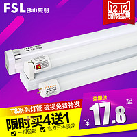 fsl 佛山照明 led灯管T8一体化日光灯管1.2米超亮LED光管全套支架