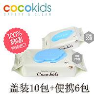 进口韩国cocokids婴儿湿巾(70片盖装10包 便携20片6包)