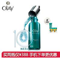 Olay玉兰油水感透白净瑕精华露40ml面部精华液滋润美白淡斑小绿瓶
