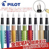 日本 百乐78g钢笔升级版 pilot钢笔FP88G 金属笔杆 88G钢笔 速写