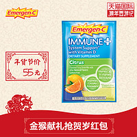 美国EmergenC益满喜免疫加强柠檬泡腾粉营养维C好喝美味10包免邮