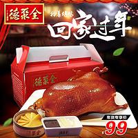 【全聚德旗舰店】年货全鸭礼盒 烤鸭800克饼320克酱180克全聚德