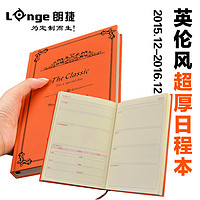 朗捷A5复古效率手册计划日程本