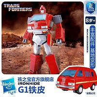 孩之宝 变形金刚TAKARA MP27 G1铁皮带维修基地玩具模型收藏 单封