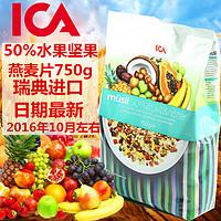 天天特价瑞典ICA50%水果坚果熟燕麦片袋装早餐进口冲饮食品免煮