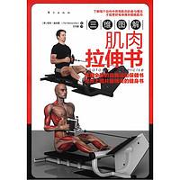 三维图解:肌肉拉伸书(每天30分钟有效自我训练七天丢掉健身卡, 畅销英国、法国、德国、意大利等18个国家和地区)