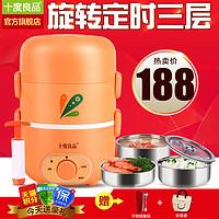 十度良品电热饭盒加热饭盒三层不锈钢保温定时蒸煮电饭盒SD-967s