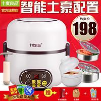 十度良品电热饭盒加热饭盒陶瓷真空保鲜定时预约蒸饭电饭盒SD-966