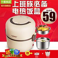 十度良品电热饭盒sd-901热饭器可加热饭盒 双层不锈钢蒸煮电饭盒