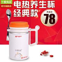 十度良品电热水杯SD-915电热煮粥杯分体迷你加热养生杯陶瓷电煮杯
