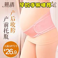 慕倩孕妇专用产前托腹带孕期保胎带产后盆骨带两用护腰透气子宫托