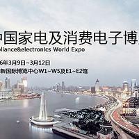 专题:会在国内上市的家电新品抢先看——AWE 2016中国家博会内容汇总