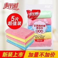 美丽雅超细纤维洗碗巾吸水不掉毛抹布不沾油多用清洁巾厨房洗碗布