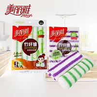 美丽雅 竹纤维彩条清洁巾 竹纤维洗碗巾 不沾油洗碗抹布