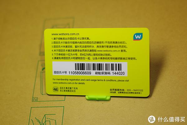 屈臣氏会员卡积分要怎么使用,只能兑换规定的商品还是