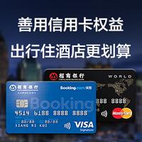"""善用信用卡 篇一:提升住酒店的""""性价比"""""""