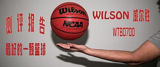 威尔胜,最好的一颗篮球。——WILSON WTB0700 NCAA指定比赛用球测评