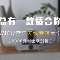 总有一款适合你——WIFI/蓝牙无线音箱大全 篇三:2000元以上级别篇