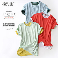 棉先生夏季男士短袖t恤男 纯棉纯色白色男T恤 半袖圆领体恤 男