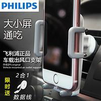 飞利浦 车载出风口支架手机 车上汽车空调口 通用嵌入卡扣式