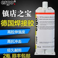 ergo1309德国进口粘亚克力有机玻璃金属塑料铜专用强力结构ab胶水