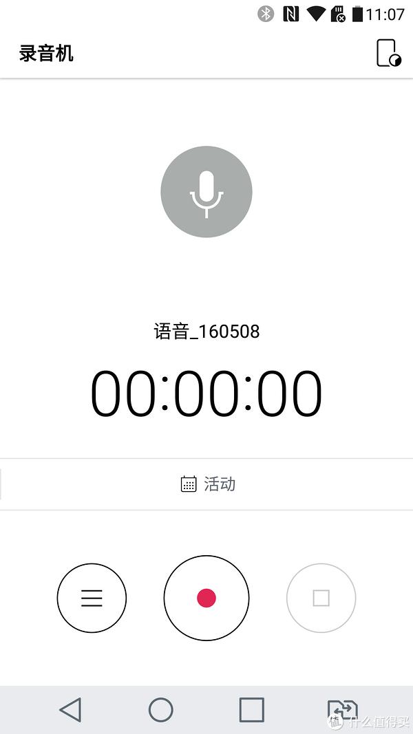 lg g5 手机录音机应用界面图片