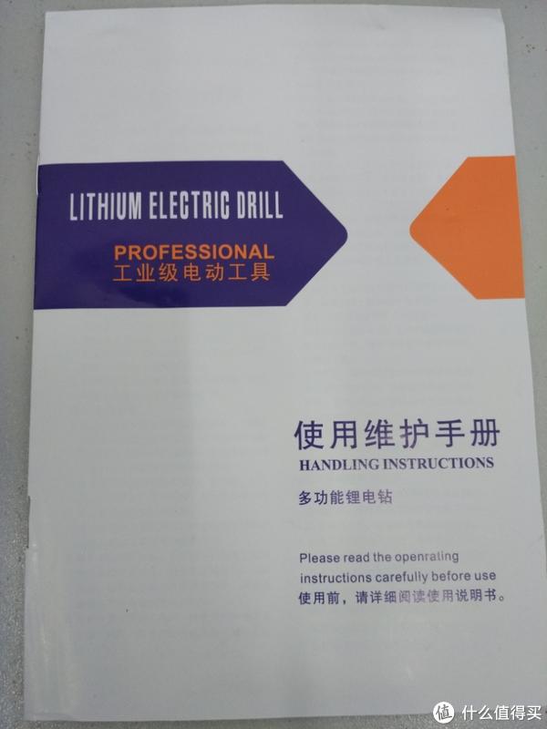 卡瓦尼12V充电锂电钻说明书封皮实拍图