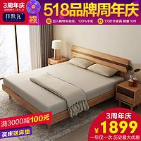 日默瓦 北欧日式 北美白橡双人床 全实木床原木简约环保家具R1C01
