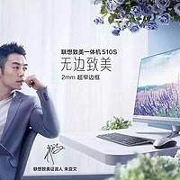 #原创新人##本站首晒# 科技之美:Lenovo 联想 A510S 一体机