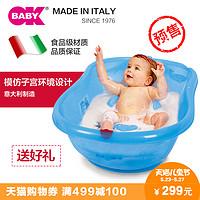【预售】okbaby婴儿浴盆 宝宝洗澡盆新生儿沐浴盆进口婴幼浴盆
