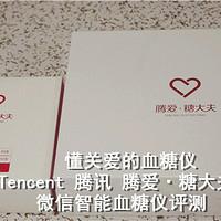 懂关爱的血糖仪--Tencent 腾讯 腾爱·糖大夫 G-31 微信智能血糖仪评测