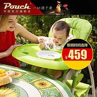 Pouch欧式儿童餐椅婴儿椅子折叠便携多功能吃饭餐桌BB宝宝座椅