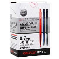 得力6506 圆珠笔自动圆珠笔 按动圆珠笔0.7mm黑 红 蓝色