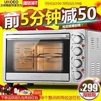 淘抢购UKOEO HBD-3502 电烤箱家用 烘焙多功能35升大容量烤箱8管