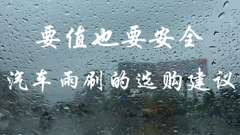 要值也要安全 — 汽车雨刷的选购建议