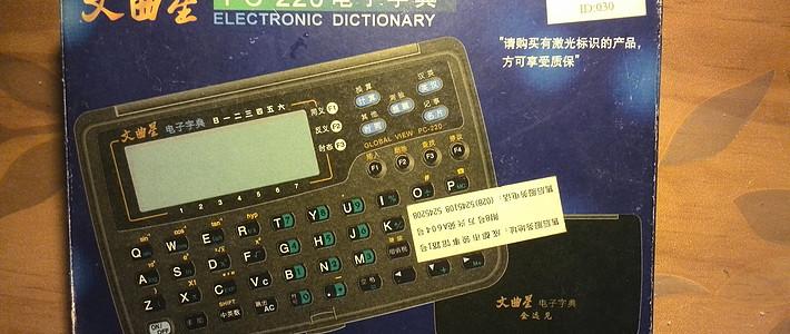 迟来14年的开箱及情怀! WQX 文曲星 PC-220 电子字典